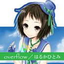 overflow/はるかひとみ