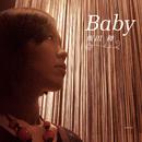 Baby/飯田 舞