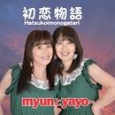 初恋物語/myunとyayo~
