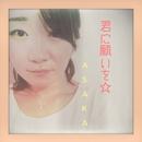 君に願いを☆/ASAKA