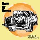 Now Or Never/KOHICHI KOBAYASHI