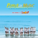 POWER OF MUSIC【通常盤】/Fun×Fam
