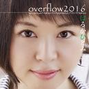overflow2016/はるかひとみ