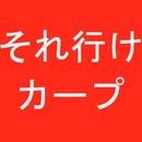 それ行けカープ/Mebius