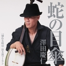 蛇の目傘/澤田慶仁