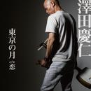 東京の月/澤田慶仁