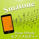 ピアノメロディー vol.22/Smatone