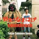 野生のなまはげ Soundtrack/Tokyo Common Sense