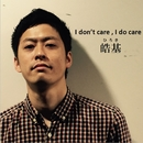 I don't care, I do care/皓基