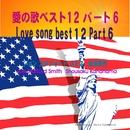 愛の歌ベスト12 パート6/金浜彰作