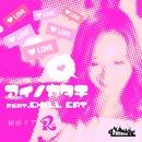 アイノカタチ (feat. CHILL CAT)/緒形リア
