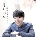 愛しい人/ユン・サンヒョン