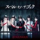スペル・オブ・ザ・ブック/STARMARIE