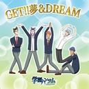 GET!! 夢&DREAM(TVアニメ「学園ハンサム」より)/加賀美祥