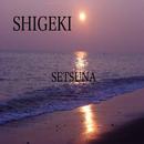 SETSUNA/SHIGEKI