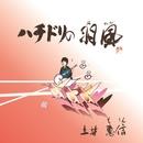 ハチドリの羽風/土井恵信