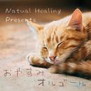 おやすみオルゴール・クラシック/Natural Healing