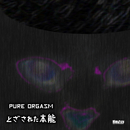 とざされた本能/Pure Orgasm