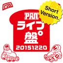 ライブ盤° ~20151220~ (ショートバージョン)/PAN