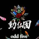 動仏園/odd five