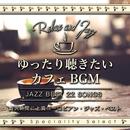 ゆったり聴きたいカフェBGM~贅沢時間に上質ヨーロピアン・ジャズ・ベスト/Various Artists
