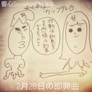 2月28日の即興曲/響心SoundsorChestrA
