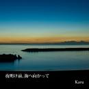 夜明け前、海へ向かって/Karu.S