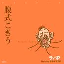 腹式こきう (feat. さわだなおP)/ラバP