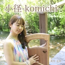 小径 -komichi-/美月圭奈