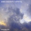 泣きたくなるメロディーのアルバム/before/after 1970