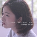 あなたのことが好きだなんて言えないんです。 (feat. 杏沙子)/Kobasolo