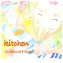 kitchen/北村瞳
