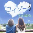コイゾラ/Sara & Mii