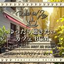ゆったり聴きたいカフェBGM~贅沢時間にやすらぎアフタヌーン・ボッサ・ベスト/Various Artists