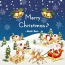 メリー・クリスマス ~ クリスマス・ソング・セレクション♪ オルゴール/街のオルゴール屋さん