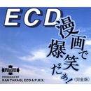 漫画で爆笑だぁ! (完全版)/ECD