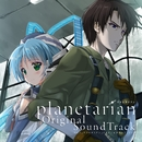 アニメ「planetarian」 Original SoundTrack/VisualArt's / Key Sounds Label