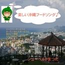 楽しい沖縄フードソング♪/シューベルトまつだ