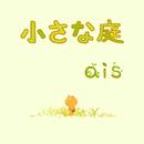 小さな庭 (降りしきる)/ais