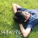 14才のリアル/けーご