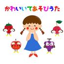 幼児向け可愛い手遊び歌/キッズソング ドリーム