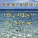 癒しの海辺 ~528Hzバージョン~/Kazutsune endo