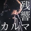 残響カルマ/Kobasolo