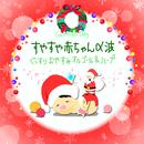 すやすや赤ちゃんα波 ぐっすりおやすみオルゴール&ハープ クリスマスソングス/Relax α Wave