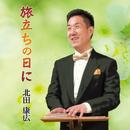 旅立ちの日に ~愛・祈り・平和・自由~/北田 康広