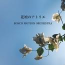 花壇のアトリエ/ROSCO MOTION ORCHESTRA