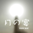 月の宴 (feat. UA)/monk beat