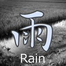 雨 (環境音)/TMW