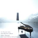 ピアノ万葉集 - 第3選集/chair house