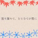 落ち葉から、ひとひらの雪に/KK